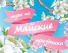 Туры на майские праздники в Турагентстве Иваново
